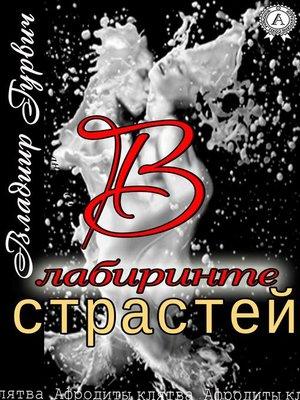cover image of В лабиринте страстей