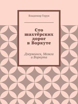 cover image of Сто шахтёрских дорог вВоркуте. Дзержинск, Можга иВоркута