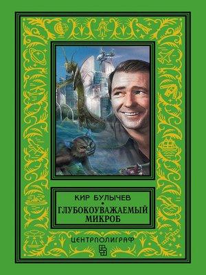 cover image of Глубокоуважаемый микроб (сборник)