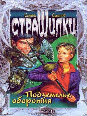 cover image of Подземелье оборотня