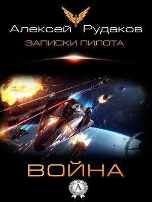 cover image of Война
