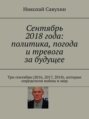 cover image of Сентябрь 2018 года