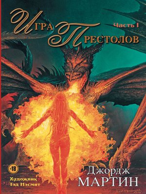cover image of Игра престолов. Часть I
