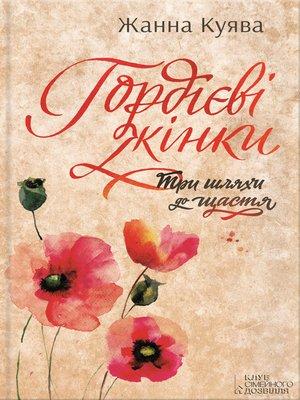 cover image of Гордієві жінки