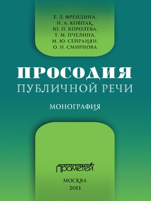 cover image of Просодия публичной речи