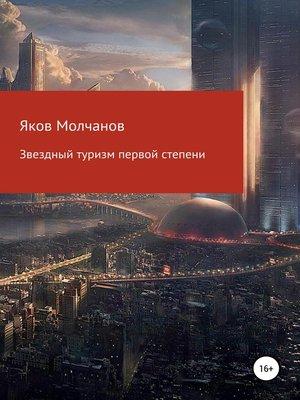 cover image of Звездный туризм первой степени