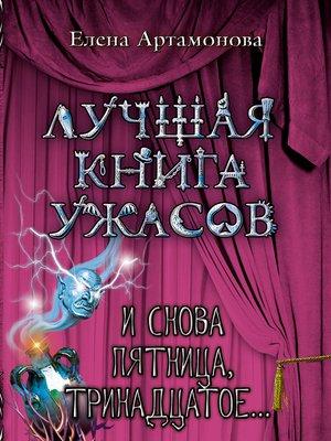 cover image of И снова пятница, тринадцатое...