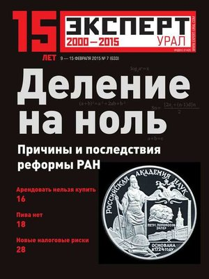 cover image of Эксперт Урал 07-2015
