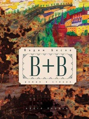 cover image of «В+В». Роман в стихах. Книга первая