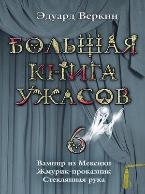 cover image of Стеклянная рука