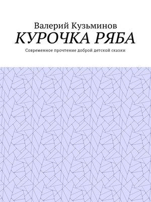cover image of Курочка Ряба. Современное прочтение доброй детской сказки