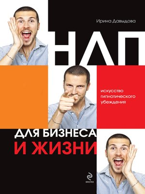 cover image of НЛП для бизнеса и жизни. Искусство гипнотического убеждения