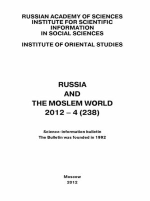 cover image of Russia and the Moslem World № 04 / 2012