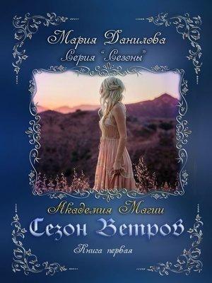 cover image of Сезон ветров. Книга первая. Академия магии