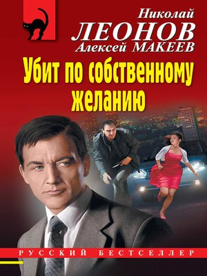 cover image of Убит по собственному желанию