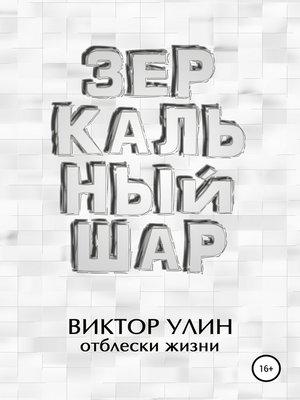 cover image of Зеркальный шар