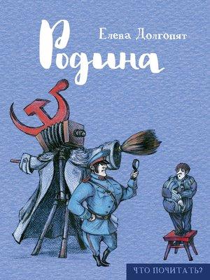 cover image of Родина (сборник)
