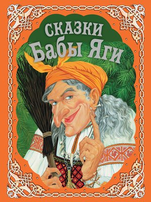 cover image of Сказки Бабы Яги