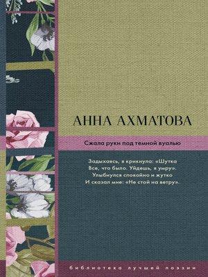 cover image of Сжала руки под темной вуалью (сборник)