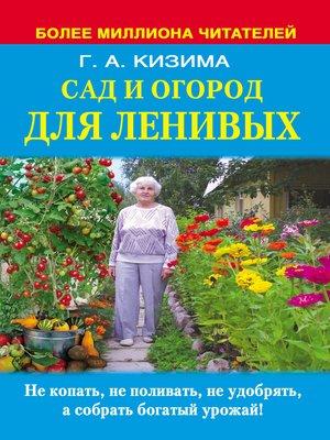 cover image of Сад и огород для ленивых. Не копать, не поливать, не удобрять, а собирать богатый урожай