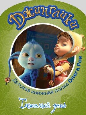 cover image of Тяжелый день (с цветными иллюстрациями)