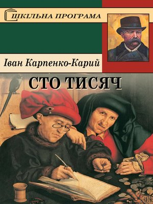 cover image of Сто тисяч