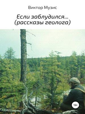 cover image of Если заблудился...