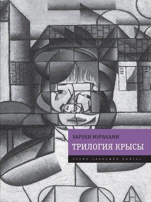 cover image of Трилогия Крысы (Слушай песню ветра. Пинбол-1973. Охота на овец. Дэнс, дэнс, дэнс)