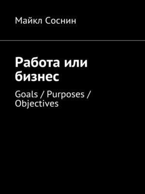 cover image of Работа или бизнес. Goals / Purposes / Objectives