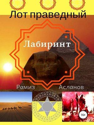 cover image of Лот праведный. Лабиринт