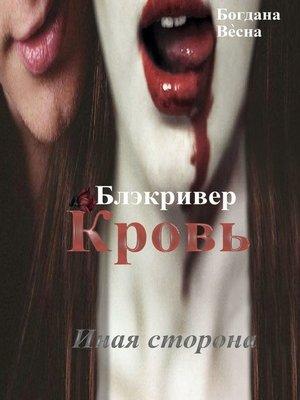 cover image of Кровь. Блэкривер. Иная сторона