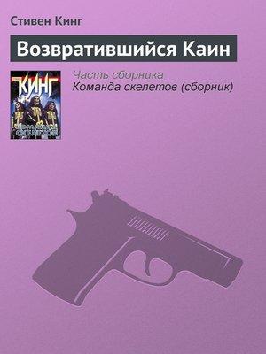 cover image of Возвратившийся Каин