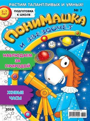 cover image of ПониМашка. Развлекательно-развивающий журнал. №07/2018