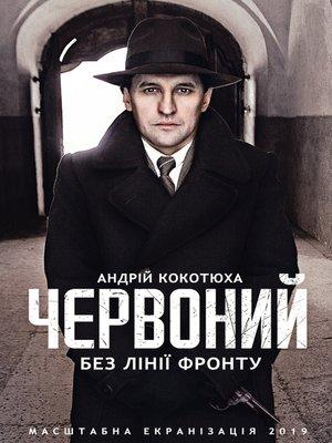 cover image of Червоний. Без лінії фронту