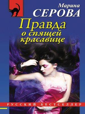 cover image of Правда о спящей красавице