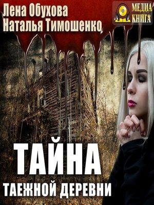 cover image of Тайна таежной деревни