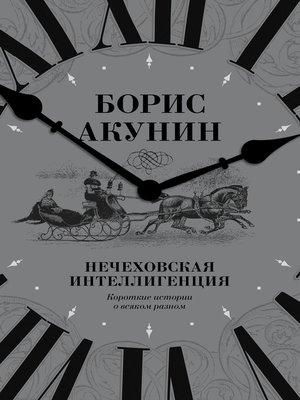 cover image of Нечеховская интеллигенция. Короткие истории о всяком разном