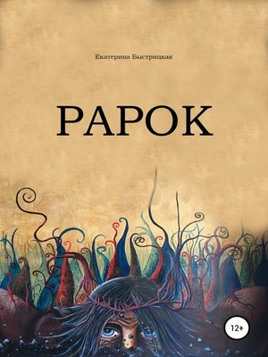cover image of Рарок