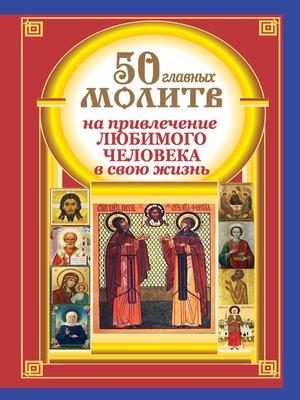 cover image of 50 главных молитв на привлечение любимого человека в свою жизнь