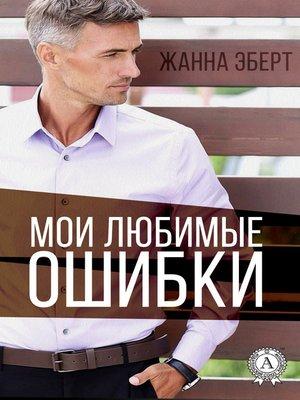 cover image of Мои любимые ошибки