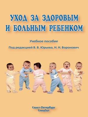 cover image of Уход за здоровым и больным ребенком
