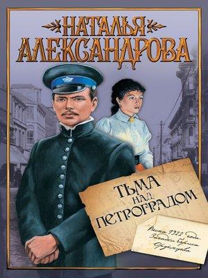 cover image of Тьма над Петроградом