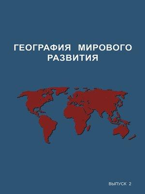 cover image of География мирового развития. Выпуск 2