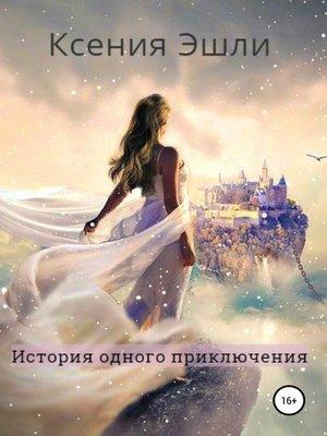 cover image of История одного приключения