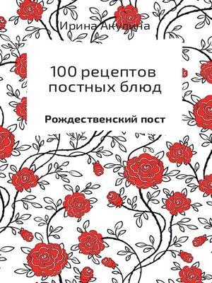 cover image of 100 рецептов постных блюд