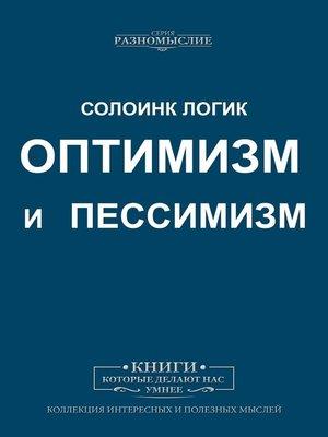 cover image of Оптимизм ипессимизм