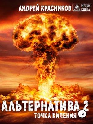 cover image of Альтернатива #2. Точка кипения