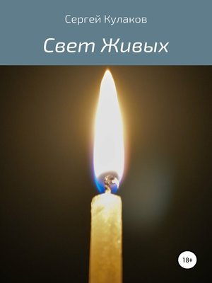 cover image of Свет Живых