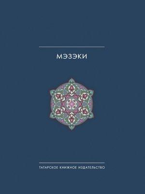 cover image of Мэзэки (народные шутки)
