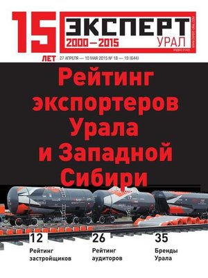 cover image of Эксперт Урал 18-19